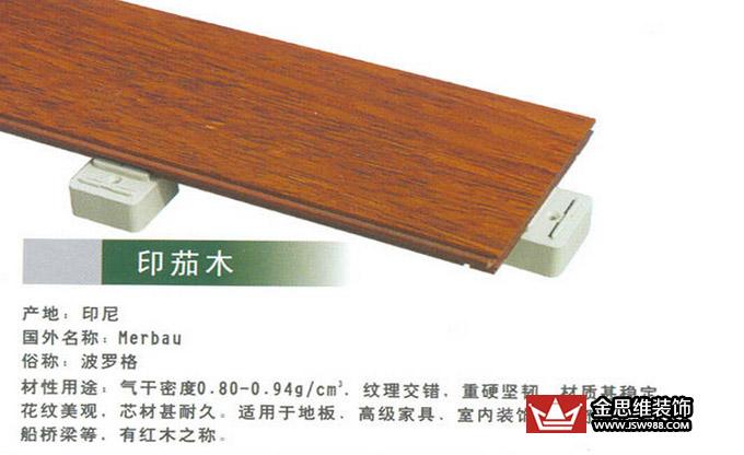 一、 作为天然材料,木材的收缩和变形是不可避免的,选择实木木地板尽量挑选材性相对稳定的树种,如柚木、菠萝格(印茄)、柞木、娑罗双(巴劳)、木荚豆等树种。 二、 选择颜色和木纹,不少人认为木材越硬越好,其实不然,硬质的木材,虽具有较好的耐磨性,但相对来讲尺寸稳定性较差,在实木地板尺寸的选择上,尽量选择窄而短的,虽然铺设的效果不如宽而短的地板美观,但从木材的特性来讲,尺寸越小,其变形越小。  三、 外观质量和加工精密度的检验,检验地板是否有虫眼(不应大于1毫米)、开裂、腐朽、霉变、死节等缺陷。而对于小活节,色