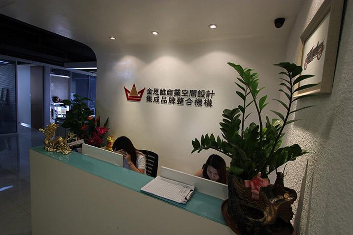 广州金思维装饰工程有限公司的前台