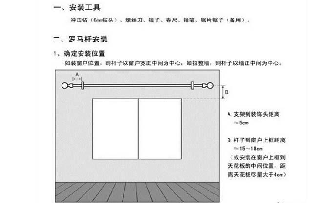 最新窗帘轨道安装方法以及详细安装步骤图