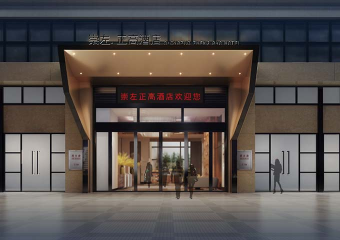 广西崇左正高精品酒店设计案例