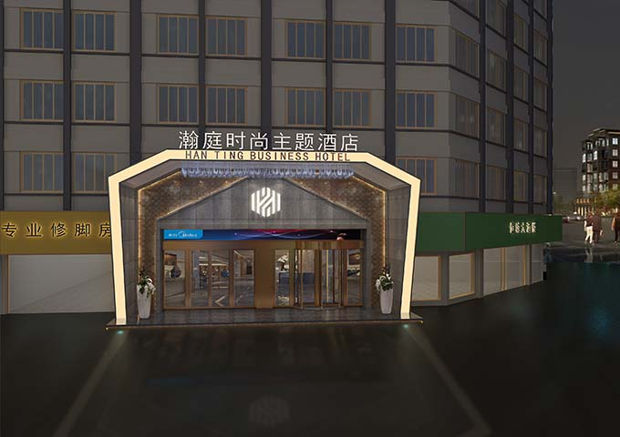 瀚庭商务酒店
